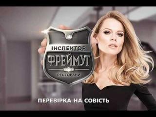 Новый инспектор Фреймут 3 сезон 8 выпуск Мариуполь