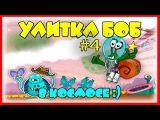 Мультик про УЛИТКУ БОБА - Улитка Боб в КОСМОСЕ - #4 - Игровой мультфильм. Игры для детей.