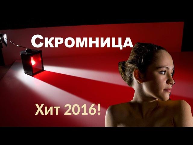 Скромница 2016, русская мелодрама, новые фильмы 2016