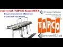 StanSib TAPCO SuperMAX Восстановление замена стальной накладки