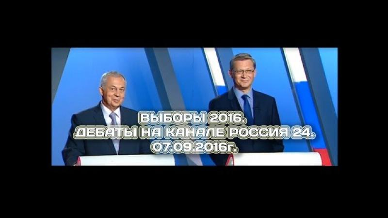 ВЫБОРЫ 2016. ДЕБАТЫ 07.09.2016г. Россия 24.