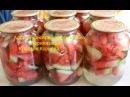 Арбузы консервированные маринованные без стерилизации