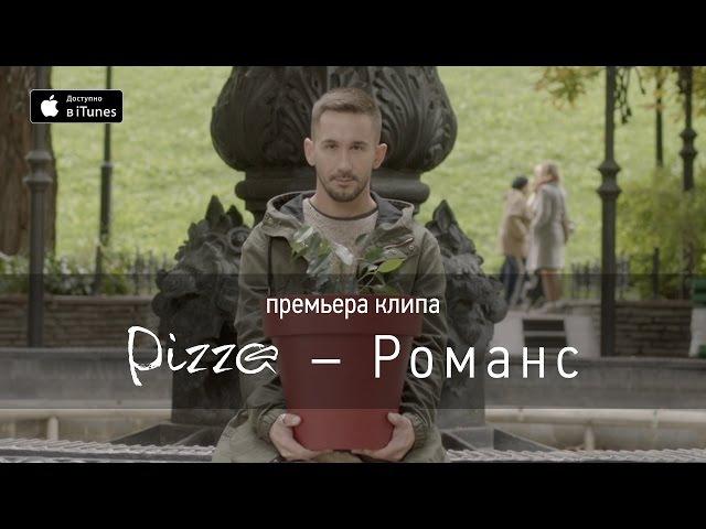 Группа ПИЦЦА Романс официальное видео смотреть онлайн без регистрации