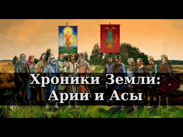 Хроники Земли Арии и Асы. Серия 12. Сергей Козловский