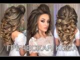 Как сделать греческую косу? Свадебная прическа. Greek pigtails