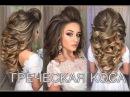 Как сделать греческую косу Свадебная прическа. Greek pigtails