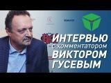 Интервью: Виктор Гусев о виртуальном футболе и будущем киберспорта