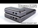 Обзор модуля усилителя AMP2 для iBasso DX200