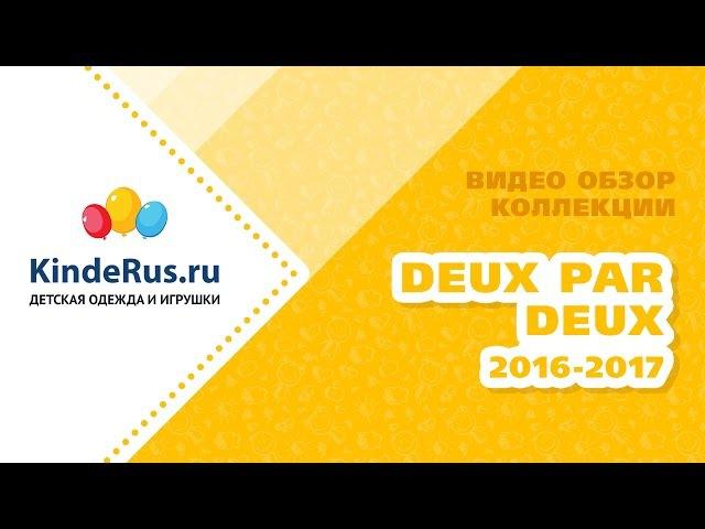 Видео обзор Deux par deux. Коллекция осень-зима 2016 - 2017.