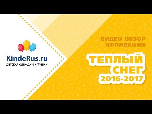 Видео обзор Тёплый снег. Коллекция осень - зима 2016 - 2017!
