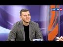 Интервью на канале РОССИЯ24 с Кудымов Александр