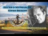 Песня о Мурманске Юрия Визбора (