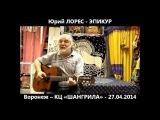 Юрий ЛОРЕС  Эпикур  Воронеж  КЦ ШАНГРИЛА  27 04 2014  VVS