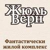 Жилой комплекс ЖК «Жюль Верн» Нижний Новгород