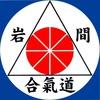 ИВАМА АЙКИДО ВОРОНЕЖ 岩間神信合気修練会