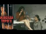 Женская тюряга  Жизнь - Женщина (1991) драма, криминал