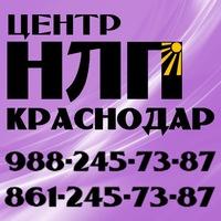 Логотип НЛП КРАСНОДАР