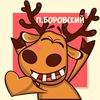 ★Подслушано в п.Боровский★