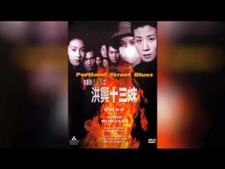 Блюз Портланд-стрит (1998) | Goo waak chai ching yee pin ji hung hing sap saam mooi