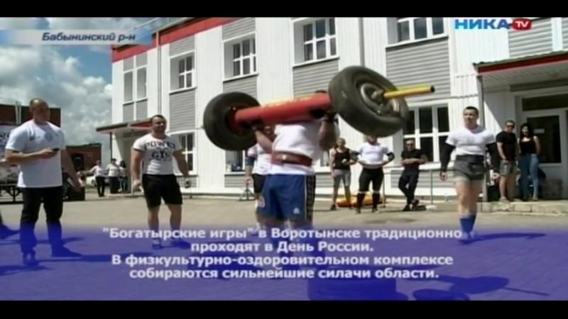 Ника ТВ: В поселке Воротынск День России отметили по-спортивному