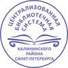 """Библиотека-филиал №4 """"ЦБС Калининского района"""""""