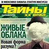 "Журнал ""Тайны XX века"""
