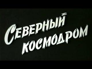 Северный Космодром (Плесецк) / 1997