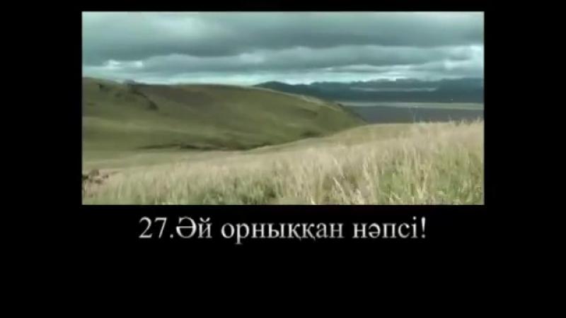 88-92 сурелер - Имад Аль-Мансари - казакша