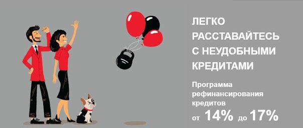 - 50 000 - 1 000 000 рублей  - 12 - 60 месяцев  - 14,00 - 17,00% в р