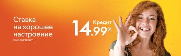 - от 50 000 до 1 000 000 рублей - Срок 24, 36, 48, 60, 72, 84 мес. -