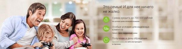 - от 13,9% - до 700 000 рублей - от 24 до 60 месяцев- от вас только