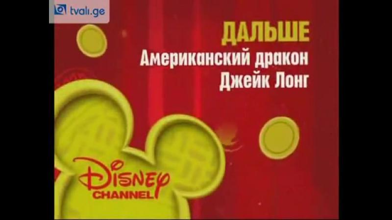 Далее (Disney Channel Russia, 2010-2011) Американский дракон Джейк Лонг (2 версия)