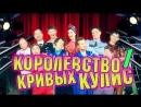 Уральские Пельмени - Королевство кривых кулис. 1 часть 2017 смотреть онлайн бесплатно в хорошем качестве Full HD 720 1080