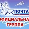Почта ЛНР