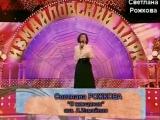 Светлана Рожкова  Женщины