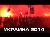 ШОК! 9 мая 2017 Украинцы бъют фашистов! Киев Одесса Харьков фильм НАРОДНАЯ ВОЙНА