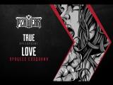 Настоящая любовь by PZHWEAR