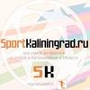 SportKaliningrad | Спорт Калининград