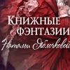 Книжные фЭнтазии Натальи Яблочковой