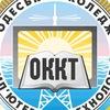 ОККТ ОДЕКУ (Офіційна група)