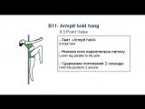 В11 - ARMPIT HOLD HANG - (0.3) - CODE OF POINTS (POSA-Pole Sports & World Arts Federation)