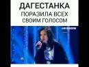 Дагестанка на шоу Голос