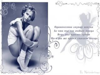 Стимул - Люблю тебя мой ангел