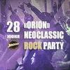 """Орион"" Neoclassic Rock Party"