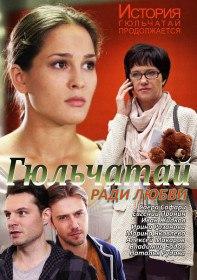 Гюльчатай. Ради любви (Сериал 2014)