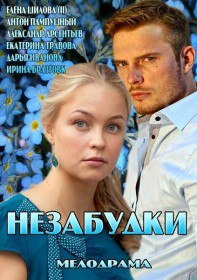 Незабудки (Сериал 2013)