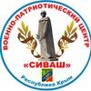"""ВОЕННО-ПАТРИОТИЧЕСКИЙ ЦЕНТР """"СИВАШ"""""""