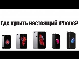 Где купить iPhone
