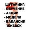 Шугаринг Ижевск +мужской. Обучение. Паста. Акции