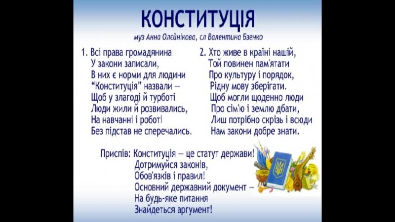 КОНСТИТУЦІЯ - пісня с текстом - муз Анна Олєйнікова, сл Валентина Бзенко
